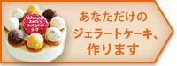 企画・季節商品コチラ